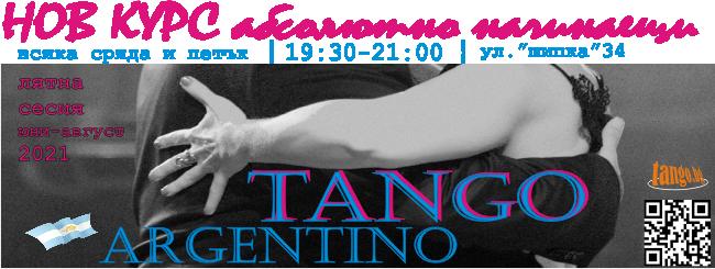 TANGO ARGENTINO | абсолютно начинаещи | лято 2021